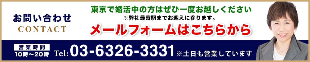 東京で婚活中の方はぜひ一度お越しください。お気軽にお問い合わせ下さい。Tel:03-6326-3331 営業時間:10時~20時 土日も営業しています