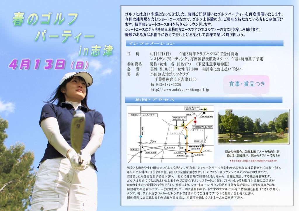 ゴルフ婚活