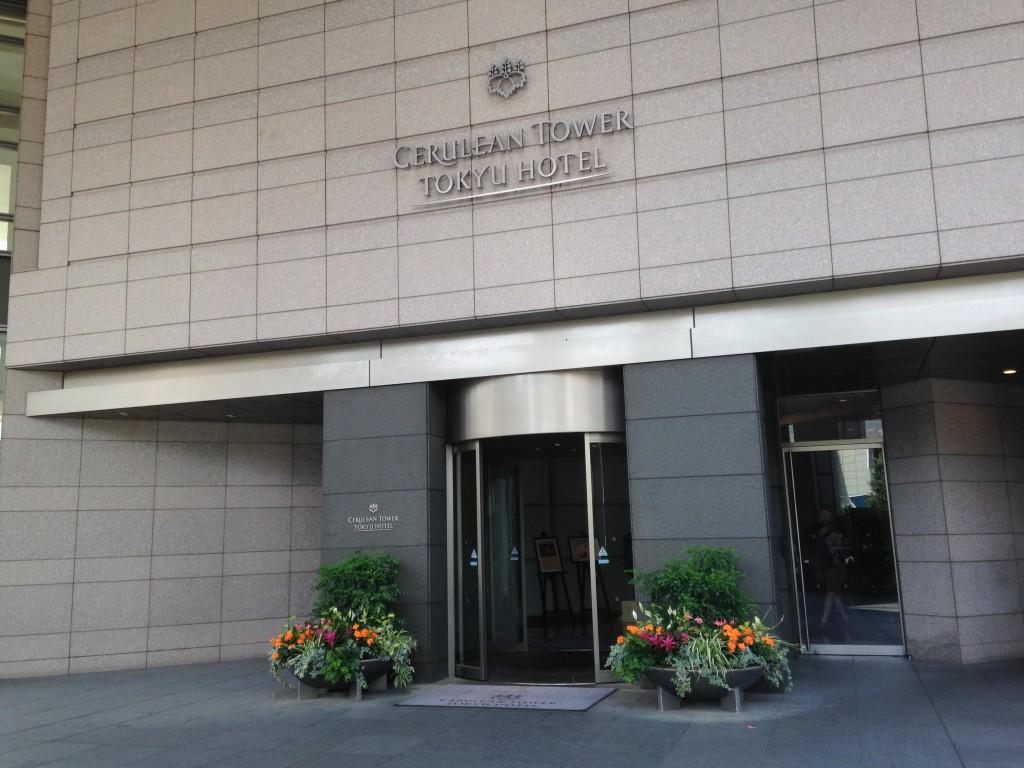 渋谷セルリアンタワーホテル