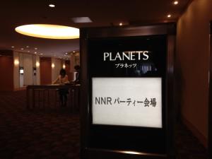 NNR渋谷パーティー