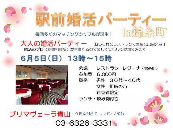 6月5日駅前婚活パーティー