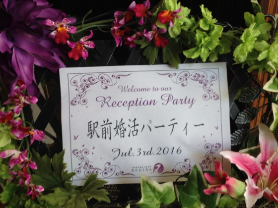 錦糸町婚活パーティーの受付