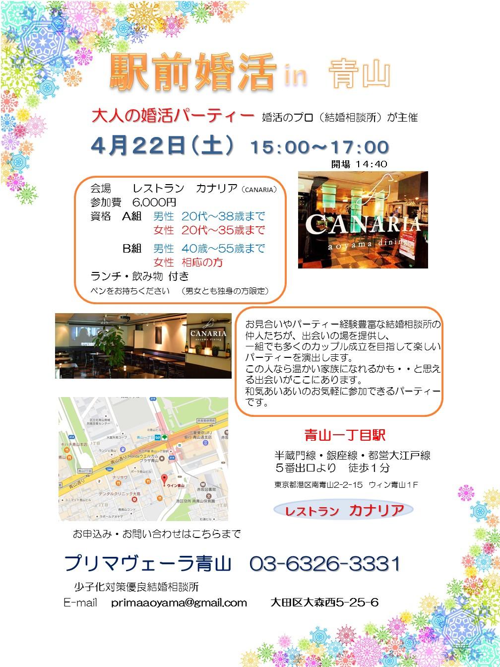駅前婚活in青山
