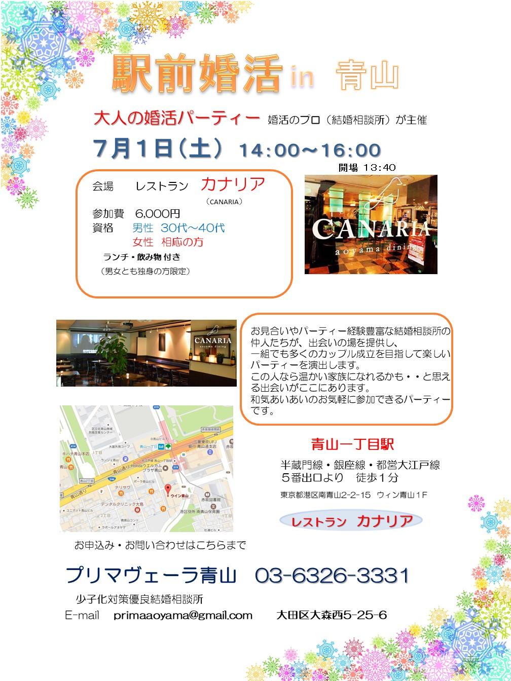 7月東京青山の婚活パーティー