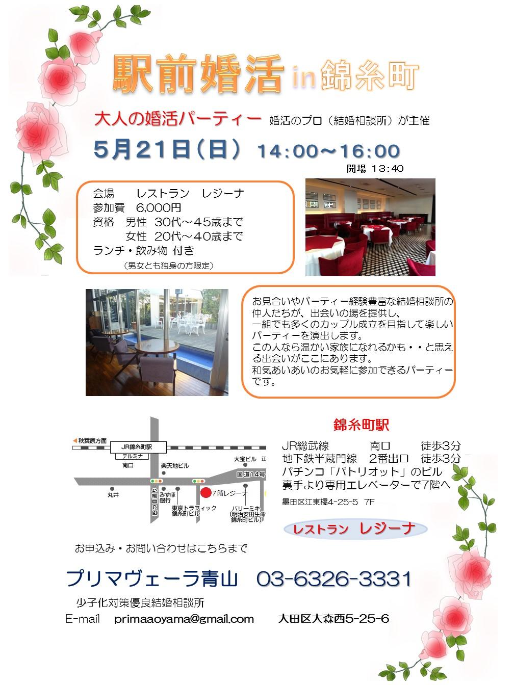 錦糸町婚活パーティー
