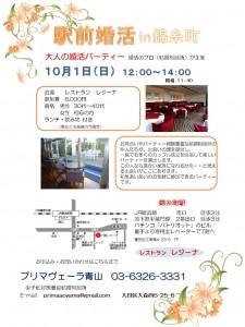 駅前婚活in錦糸町10月