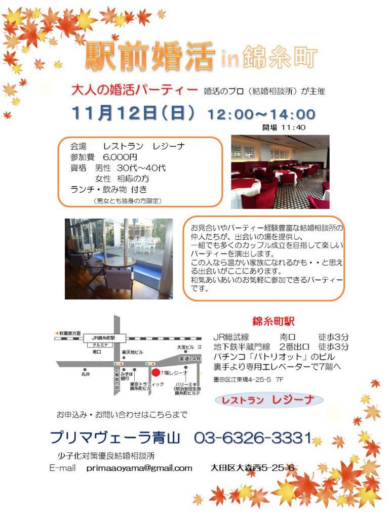駅前婚活11月12日(日)