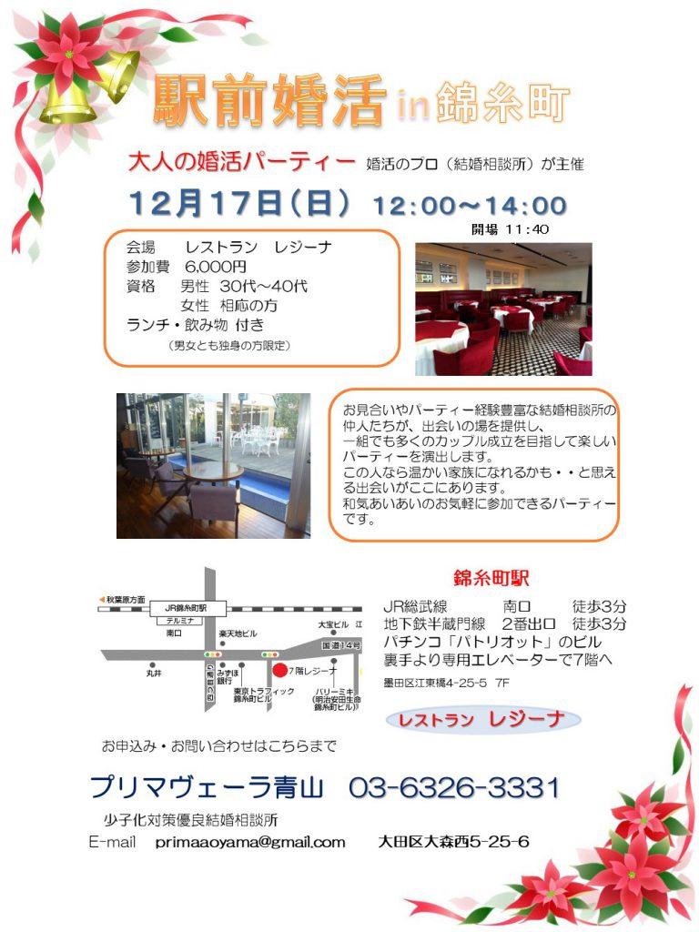 東京12月婚活パーティー