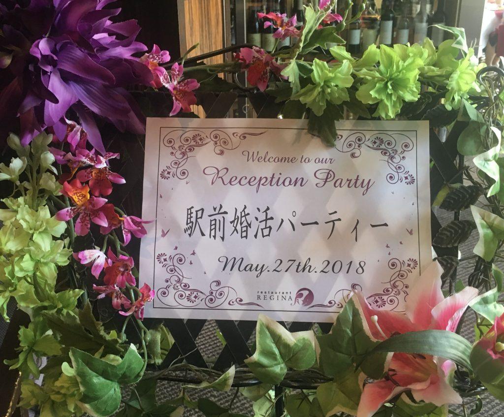 東京錦糸町婚活