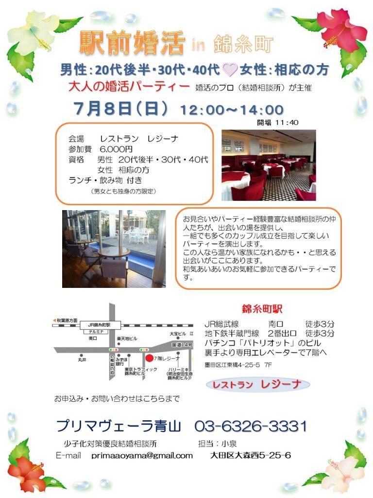 錦糸町婚活パーティー7月8日