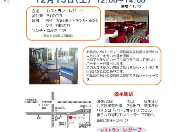 駅前婚活錦糸町